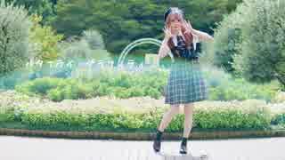 【すな】バタフライ・グラフィティ 【踊っ