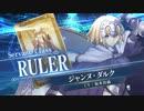 【FGOアーケード】ジャンヌ・ダルク(ルーラー)参戦PV【Fate/Grand Order】