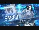 【FGOアーケード】ジル・ド・レェ(セイバー)参戦PV【Fate/Grand Order】