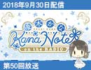 【第50回】 優木かな KANANOTE on the radio