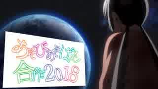 あそびあそばせ合作2018告知動画
