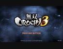 #1 無双OROCHI3 実況プレイ1章【不可思議なる世界へ】
