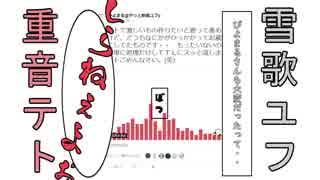 【UTAU】重音テトと雪歌ユフが新曲を宣伝してくれるそうです #01