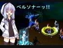 【ペルソナ】女神異聞録をぐだぐだプレイ part-Ⅰ-【VOICEROID実況】