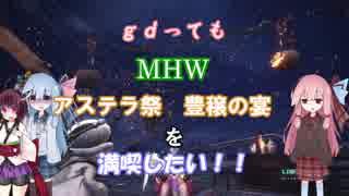 【MHW】gdってもMHWアステラ祭豊穣