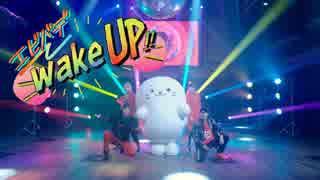 【COJIRASE THE TRIP】エビバデwakeUp!!【しろたんドライブ踊ってみた】