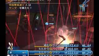 【FF12☆part27】FF中級者がFINAL FANTASY