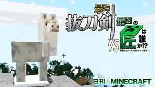 【日刊Minecraft】最強の抜刀VS最凶の匠は誰か!?絶望的センス4人衆がカオス実況!#17【抜刀剣MOD&匠craft】