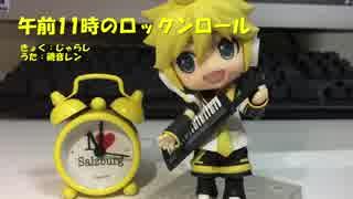 【鏡音レン】午前11時のロックンロール【