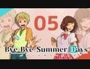 【クトゥルフ神話TRPG】Bye-Bye Summer Days part5【リプレイ】