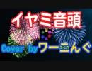 【おそ松さん】イヤミ音頭 カバー曲配信中!