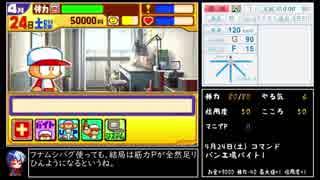 【TAS】パワポケ12 漣ルート(?)part1