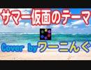 【おそ松さん】サマー仮面のテーマ カバー曲配信中!