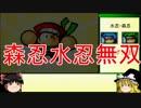 パワポケ5  忍者戦国編 火竜編 理論限界選手育成 part2 【ゆっくり解説】