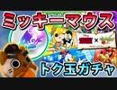 【モンスト実況】混ぜるな危険、ミッキーマウスコラボトク玉ガチャ【4連】