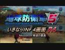 【地球防衛軍5】いきなりINF4画面R4 M19【ゆっくり実況】
