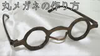 丸メガネの作り方[コスプレ用]