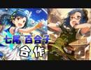 七尾百合子一人合作(Brand New Song第1巻発売!!)