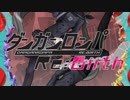 【DRRB】ダンガンロンパ-Re:Birth- Part5(完)【非公式二次創作】