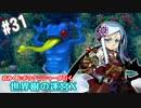 【HEROIC実況】おみくじボウケンシャーが行く世界樹の迷宮X【Part.31】