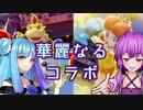 【マリオテニスエース】少女葵と華麗なるテニヌ その16【VOI...