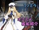 【蒼青のミラージュ】オススメ艦船をざっくりと解説する【ソノミラ】