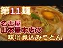 【麺へんろ】第11麺 名古屋 山本屋本店の味噌煮込みうどん【サンキュー千葉編 1日...