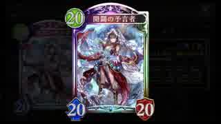 【シャドバ新弾】6ターン目に20/20出せば勝てる(確信)