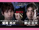キックボクシング 2018.3.24【RISE 123】第6試合 スーパーフェザー級(-60kg)<鷲尾亮次 VS 野辺広大>