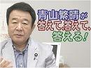 【青山繁晴】安倍総理はなぜ中露に急接近しているのか? / 日本への偏見...