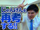【再考シリーズ】オリジナルじゃんけんの考案【ラボラトリ#014】 前編