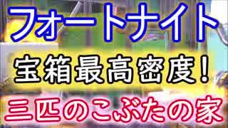 【フォートナイトバトルロイヤル】宝箱最