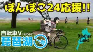 【勝手に応援】自転車が琵琶湖一周【ぽん