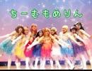 【チームモメリン】『僕たちはひとつの光』踊ってみた【PV風】