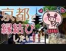 【女子パワースポット】縁結びなら京都の●●に行く!? 地元の人も知らないヒミツの開運場所とは・・?