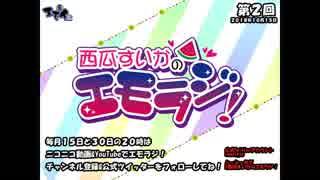 エモイ堂公式webラジオ『西瓜すいかのエモ