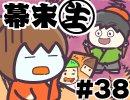 第79位:[会員専用]幕末生 第38回(オブジェクト反撃病&Re.ヨンコマン)