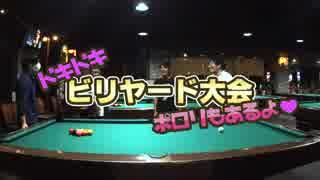 【ゲーム実況者】ドキドキ!ビリヤード大会 ポロリもあるよ #01