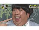 青春高校3年C組 2018/9/28放送分