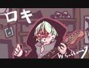 【歌ってみた】ロキ【すふにぃ】