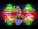 ニコニコ超パーティー2018 出演者発表ファイナルトレーラー