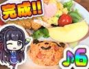【#6食目】イロナスクッキング!めぐみんから美咲さんへの告白【お子様ランチ編】