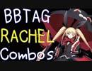 【BBTAG ver1.30】 レイチェル コンボ