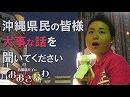 【我那覇真子「おおきなわ」#38】「帰れ!帰れ!」野次・罵声~実況!こ...