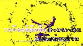 【ニコカラ】僕はまだ死ねない【on vocal】