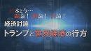 【経済討論】トランプと世界経済の行方[桜H30/9/29]