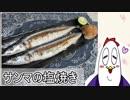 【NWTR料理研究所】サンマの塩焼き【Vtuber】