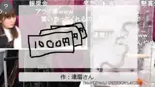 【小野早稀と一緒に】フクロモモンガさん観察放送【今月のいきもの】1