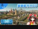 ✈【シティーズスカイライン】魔理沙の景観都市づくり!【第5話】