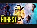 【サバイバルホラー】四人でThe Forestをカオスサバイバル実況#16